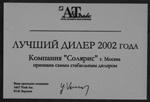 Сертификат Лучший Дилер Onkyo