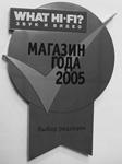 Специальная награда What HI-FI 2006