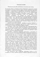 Отзыв о работе компании Солярис (1)