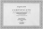 Сертификат Exposure