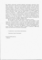 Отзыв о работе компании Солярис (2)